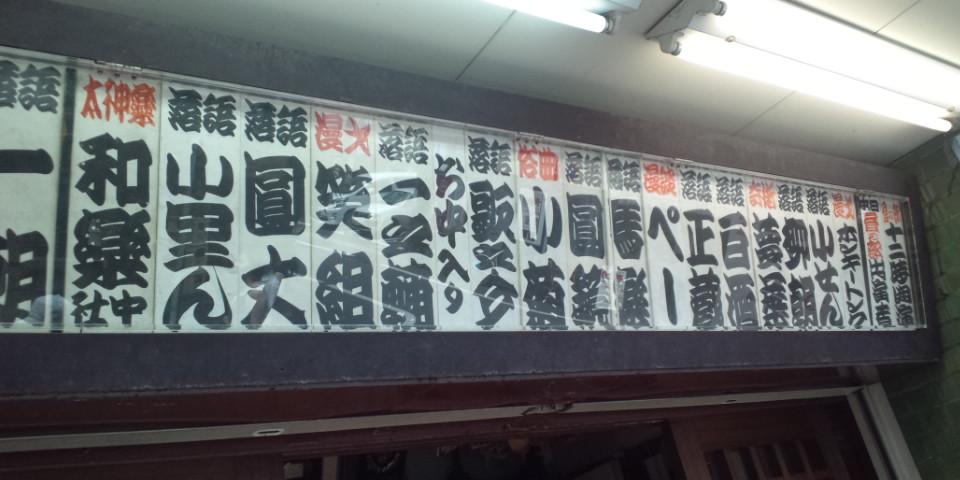 花園神社例大祭9
