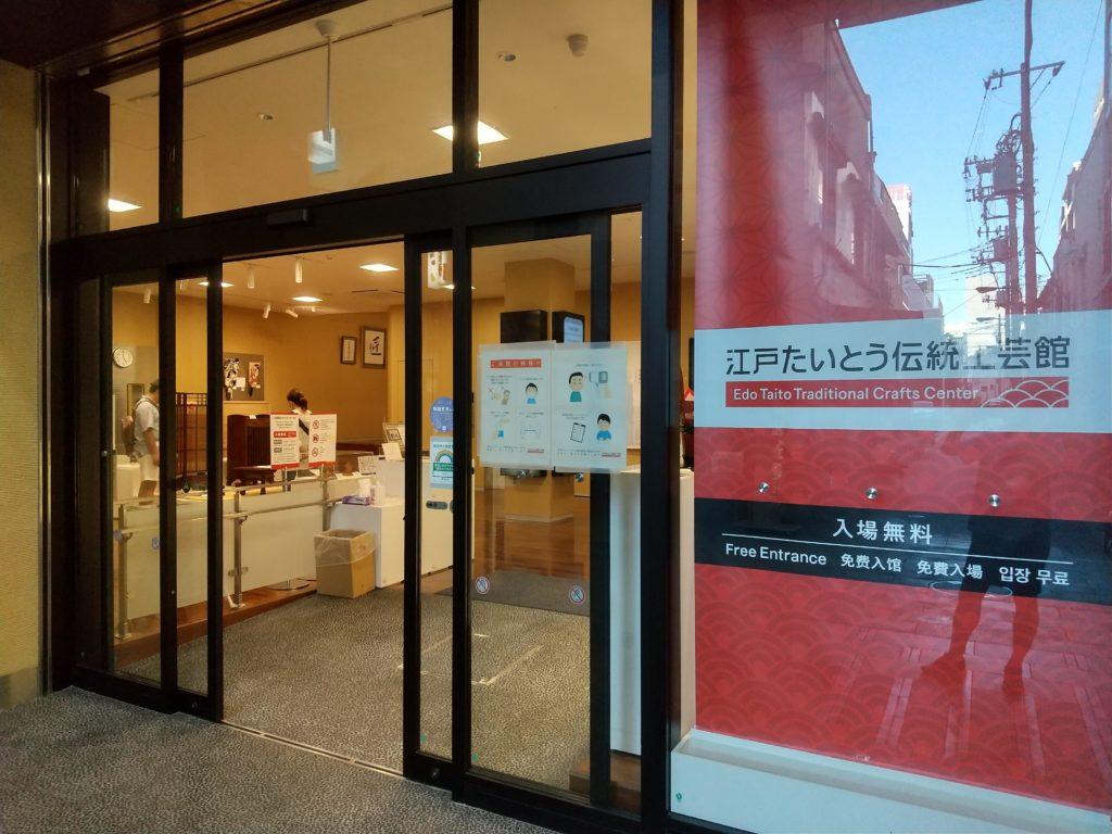 江戸たいとう伝統工芸館1