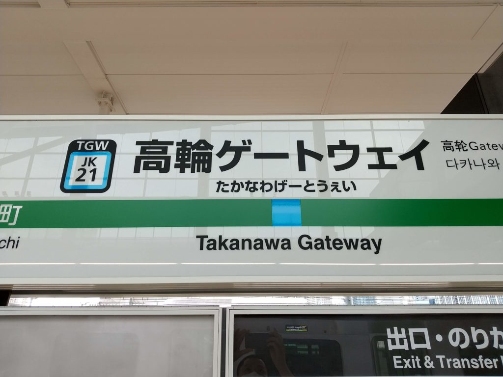 高輪ゲートウェイ駅1