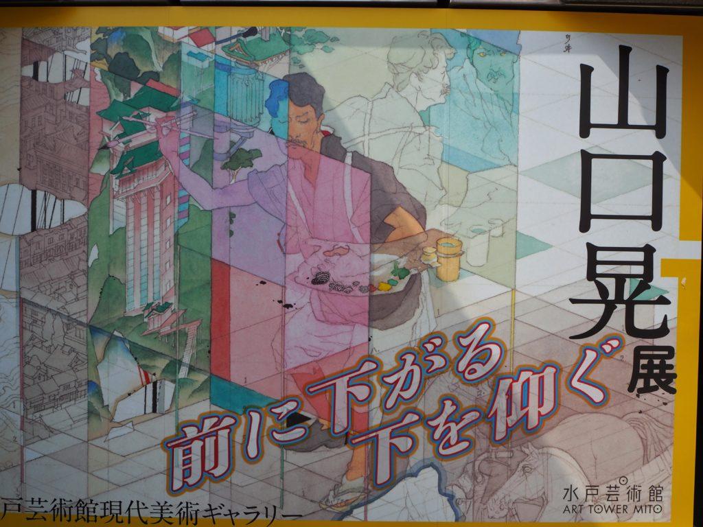 水戸芸術館2