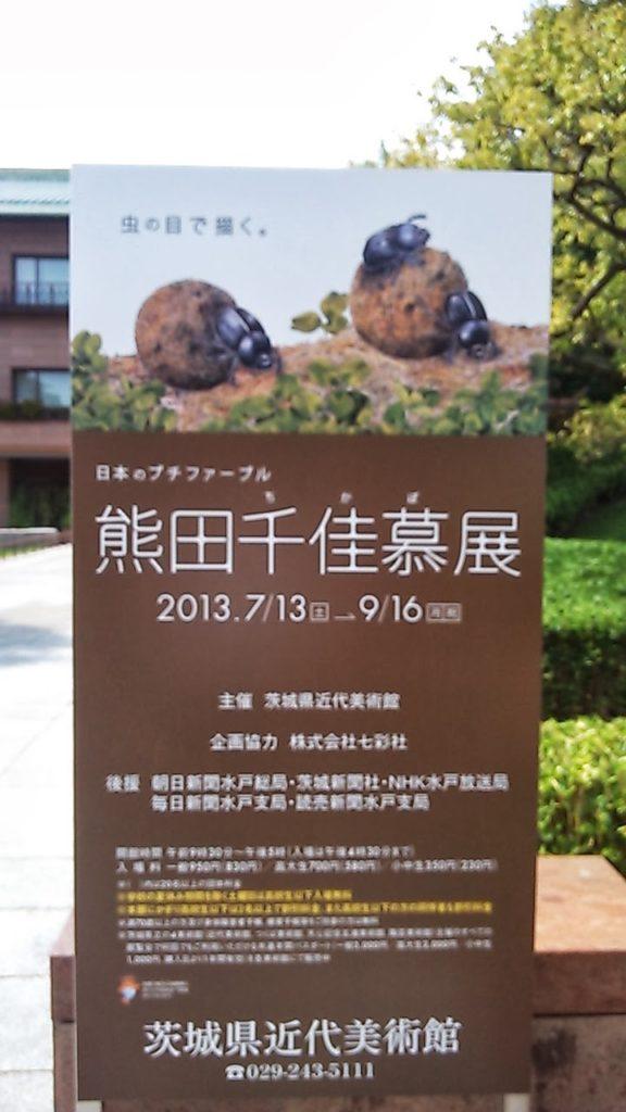茨城県近代美術館2