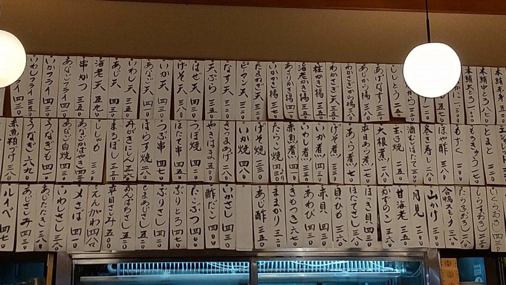 魚三酒場6