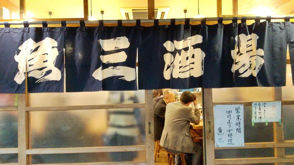 魚三酒場1