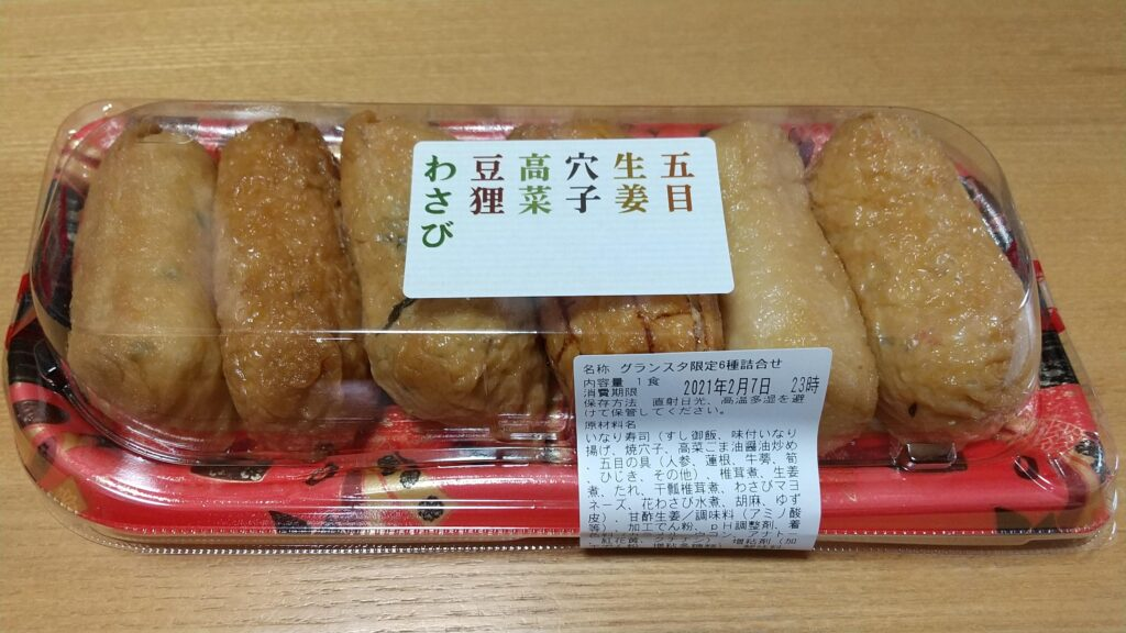 いなり寿司3