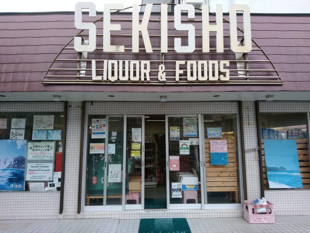 SEKISHO