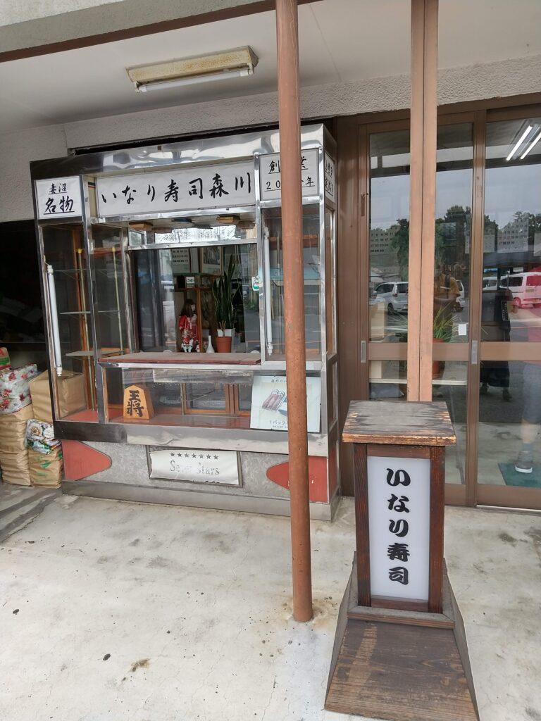 森川寿司店1