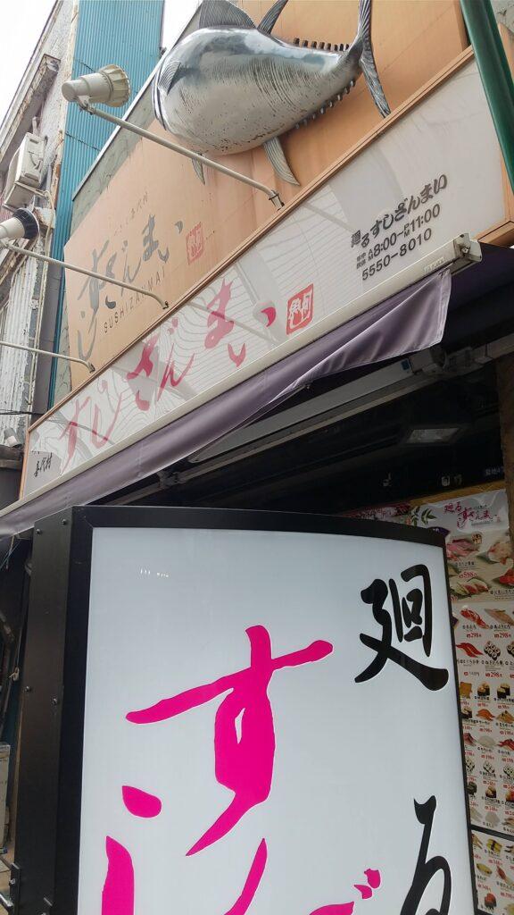 廻る寿司ざんまい築地店1