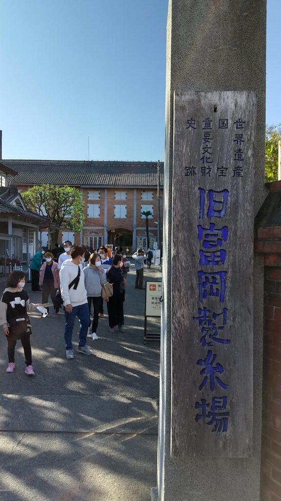 富岡製糸場1