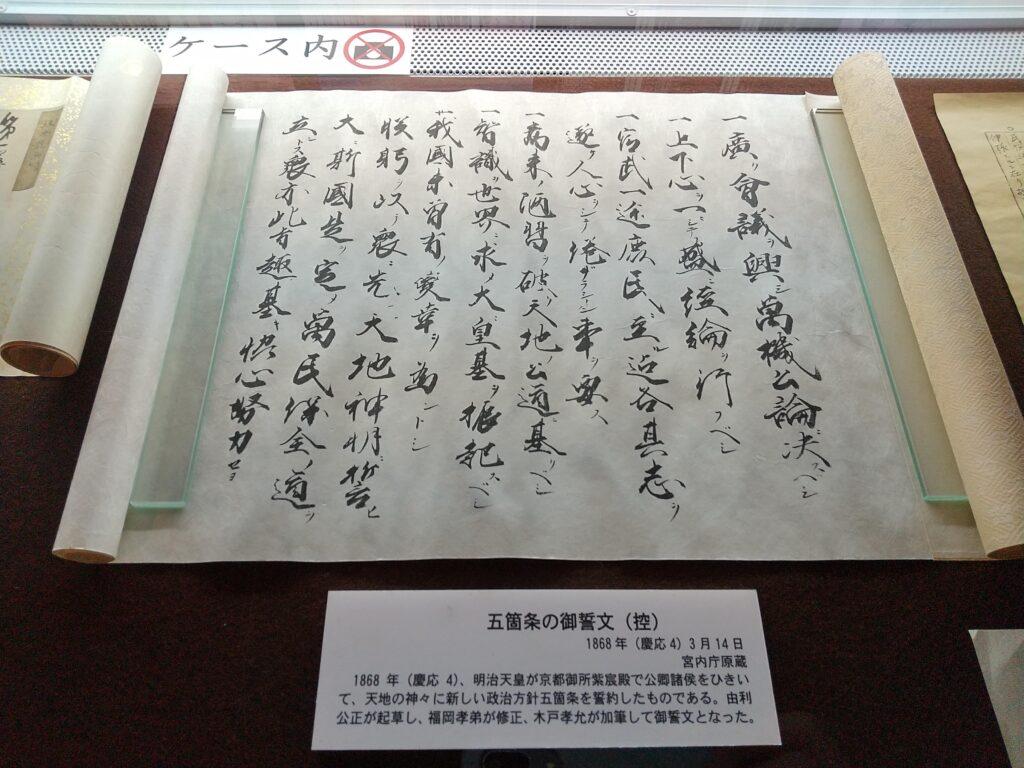 憲政記念館8