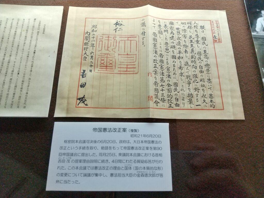 憲政記念館9