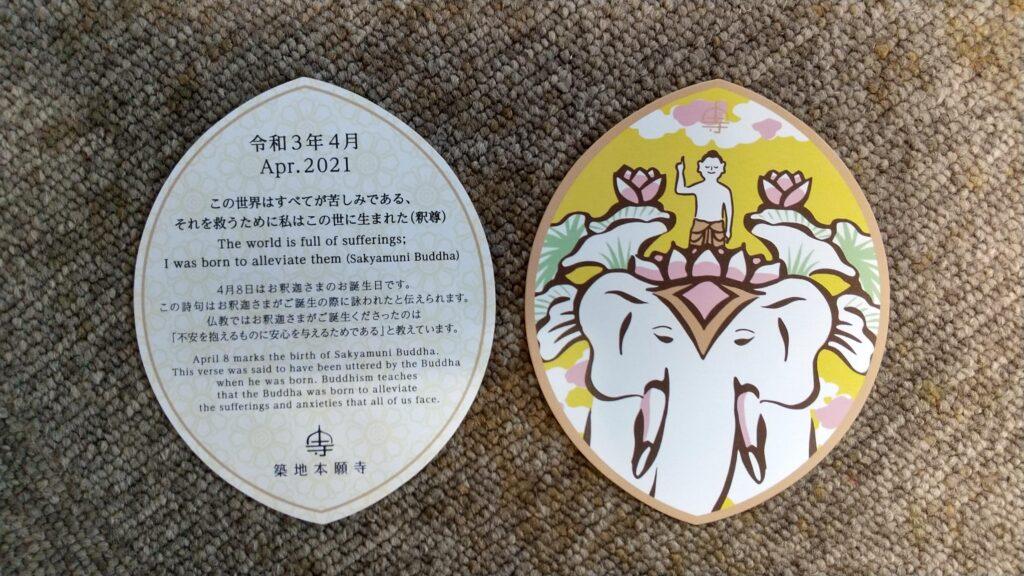 参拝記念カード