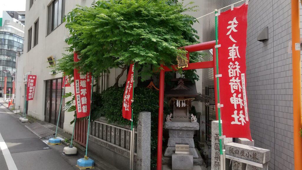 矢ノ庫稲荷神社1