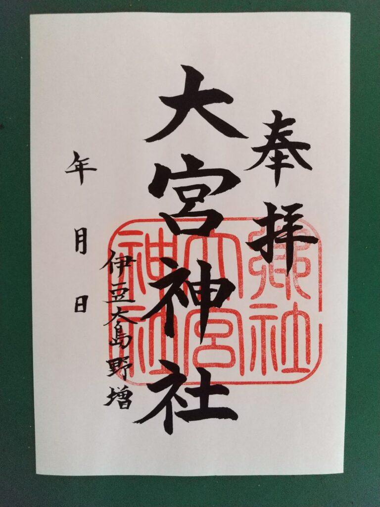 大宮神社10