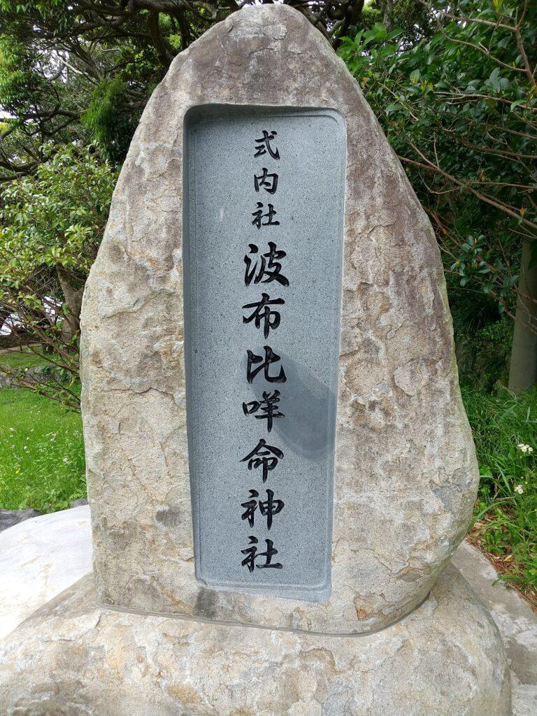 波布比咩命神社1