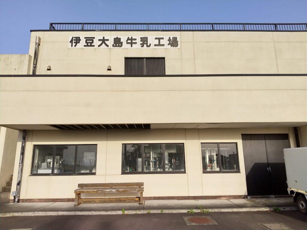 伊豆大島牛乳工場1