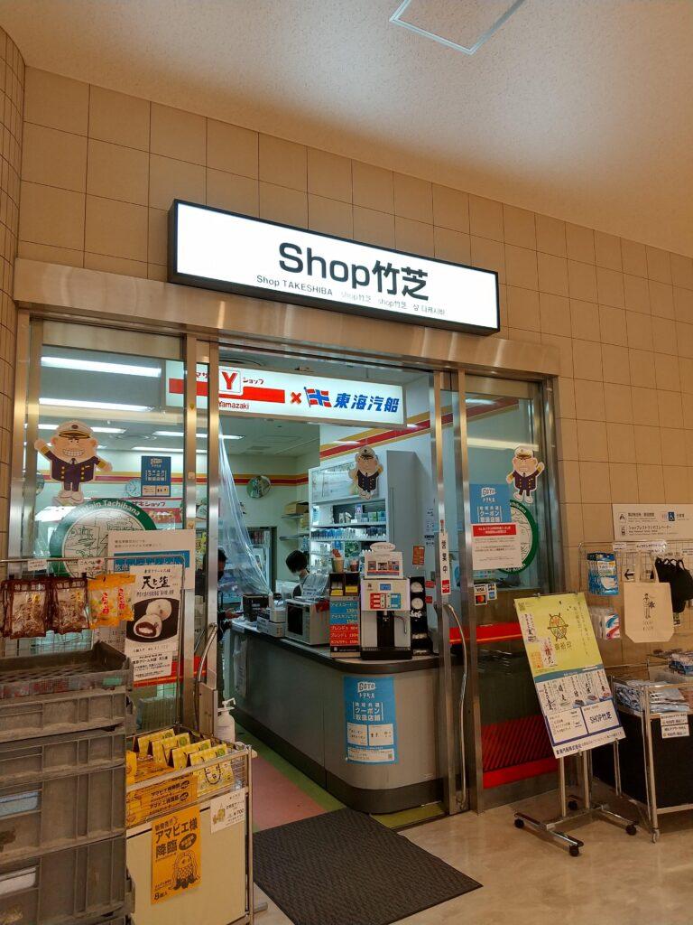 Shop竹芝1
