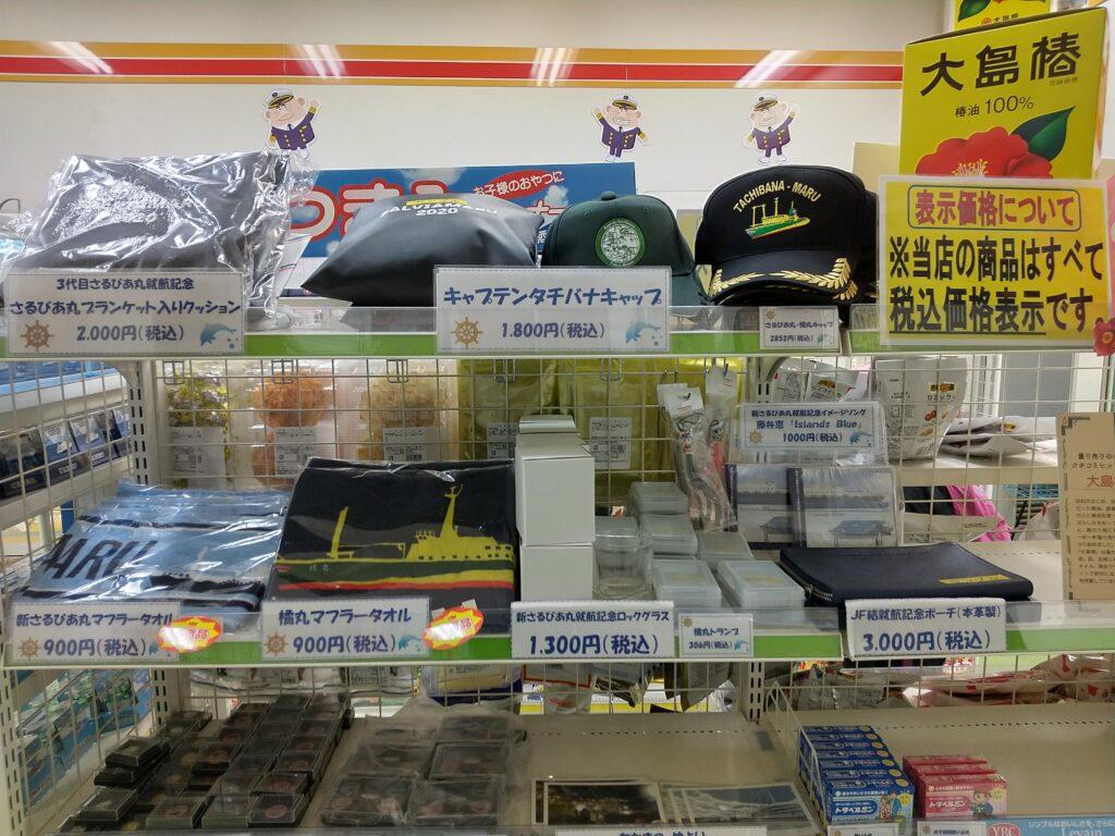 Shop竹芝2