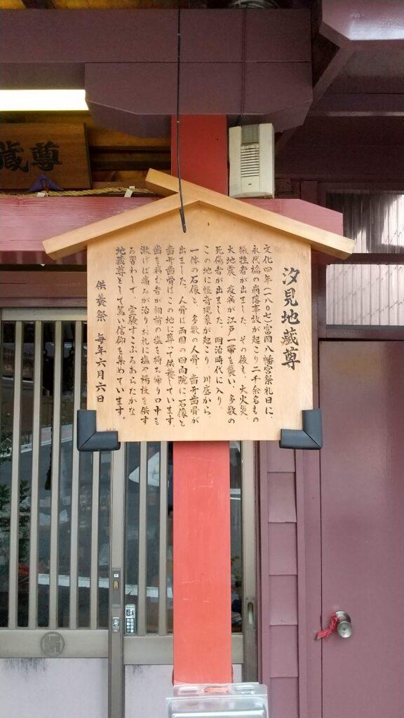 汐見地蔵尊2