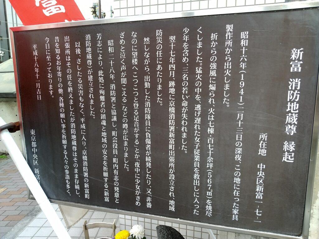 新富消防地蔵尊3