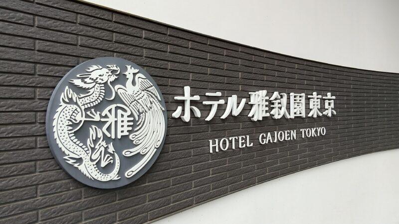 ホテル雅叙園東京プレート