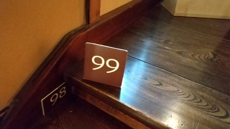 階段99段